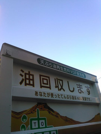 今週のTOKYO油田