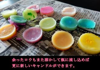 天ぷら油で作る「キャンドルワークショップ」