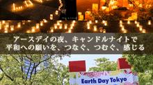 """戦後70周年""""祈り""""のキャンドルナイト"""