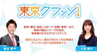 「東京クラッソ!」でTOKYO油田の活動が放送されます