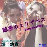 魅惑のエリザベス2.jpg