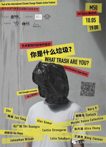 WHAT TRASH ARE YOU?