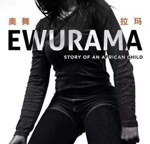 Ewurama poster.jpg
