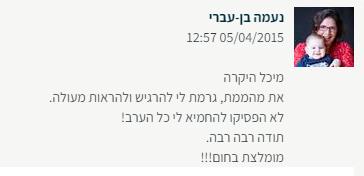 איפור תדמית -נעמה בן עברי.png