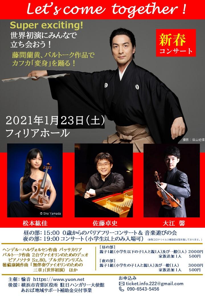 新春コンサート 2つの世界初演