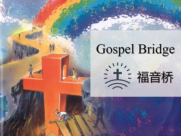 Gospel Bridge_cover.jpg