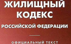 zhilishchnyi-kodeks-rf.jpg