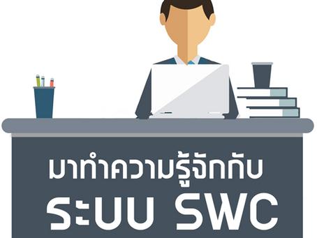 โปรแกรมภาษีเงินได้หัก ณ ที่จ่าย (WHT SWC)