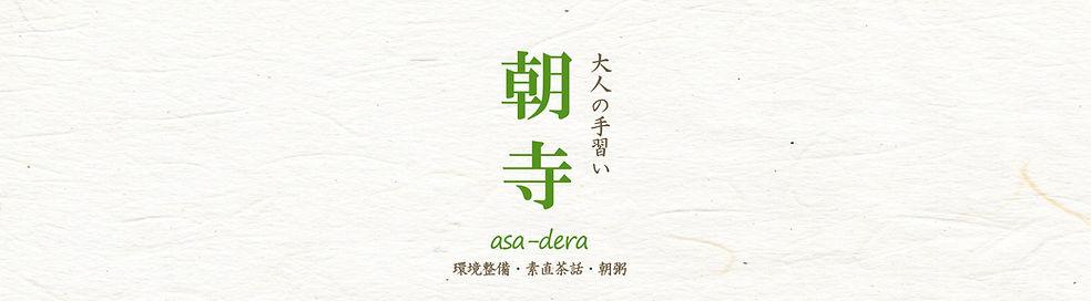 朝寺ロゴ.jpg