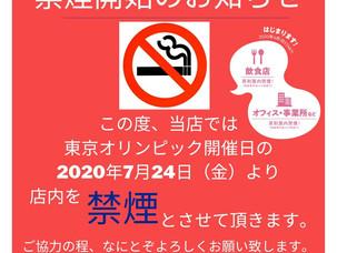 禁煙開始のお知らせです!