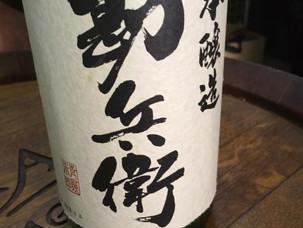 三重県のお酒入りました!「勘兵衛」本日より、バーで販売します。