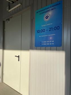 Ветеринарная клиника в Солнцево.