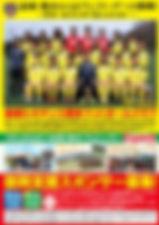 益城ルネサンス熊本フットボールクラブ