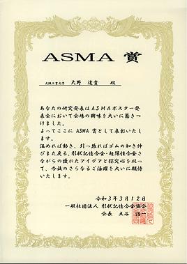 ASMA2021.png