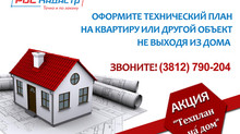 "Акция ""Техплан на́ дом"""