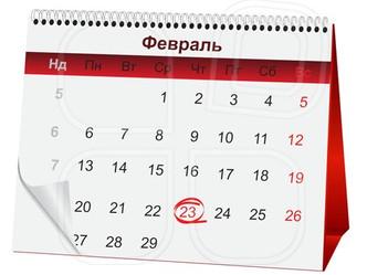 График работы с 23 по 26 февраля