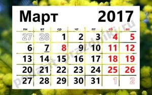 График работы на 7,8 марта