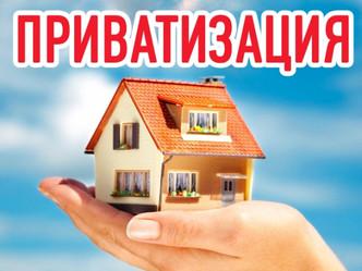 Закон о бессрочной приватизации жилья единогласно принят Госдумой