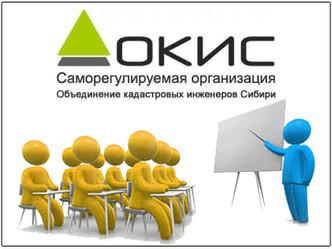 Кадастровые инженеры «РОСКадастра» приняли участие в профессиональном семинаре