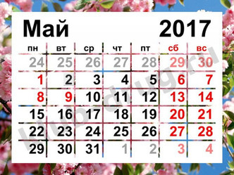 График работы в связи с майскими праздниками