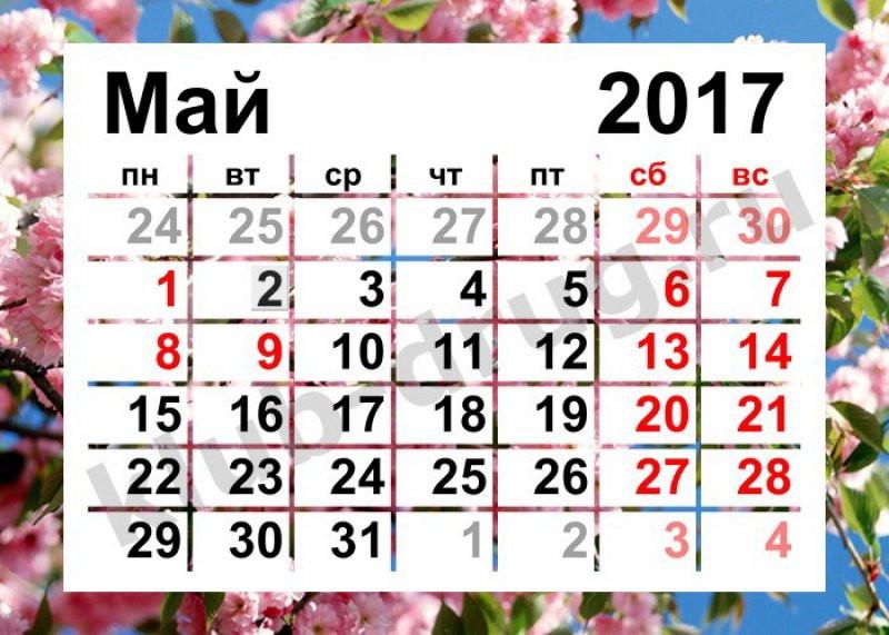 График работы в мае