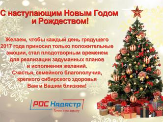 """""""РОСКадастр"""" поздравляет с Новым Годом и Рождеством!"""