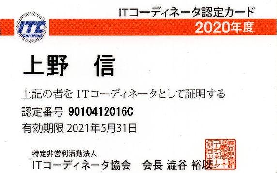 ITC2020.jpg