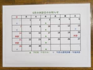 6月の休診日のお知らせ!