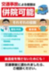 伊万里の整骨院「ごう整骨院伊万里院」|交通事故|むち打ち|ケガ|治療|病院|佐賀県伊万里市