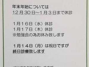 1月の休診・変更のお知らせ