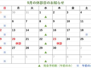 9月の休診日のお知らせ