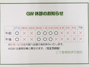 GW休診のお知らせです!