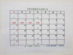 5月の休診日のお知らせ!
