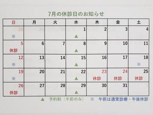 7月の休診日のお知らせ!