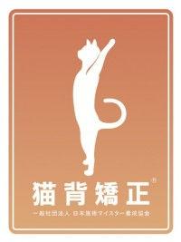 福岡市中央区の整骨院「ごう整骨院六本松院」|腰痛・肩こり・交通事故治療なら|猫背矯正|福岡市中央区六本松