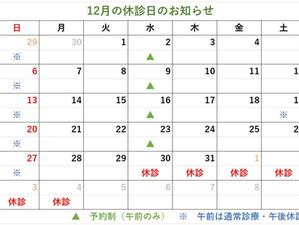 12月(年末年始)の休診日のお知らせ!