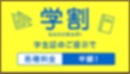 伊万里の整骨院「ごう整骨院伊万里院」|腰痛・肩こり・交通事故治療なら|学割|佐賀県伊万里市
