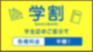 福岡市中央区の整骨院「ごう整骨院六本松院」|学割|福岡市中央区六本松