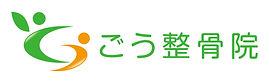 ごう整骨院伊万里院のロゴ.jpg