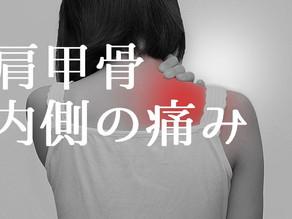 肩甲骨付近の痛み