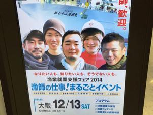 漁業就業支援フェア 2014