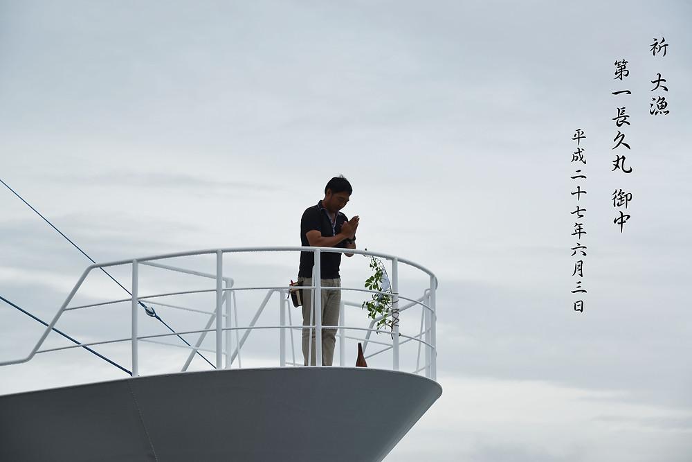 祈大漁3.jpg