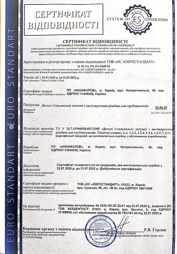 сертификат латунь (1).jpg