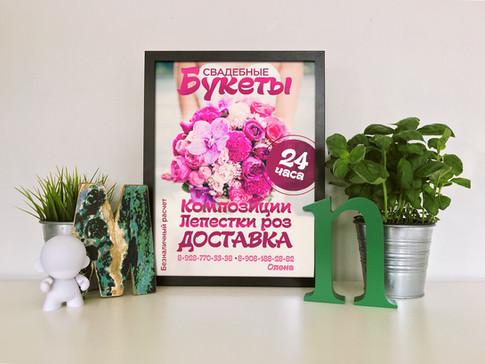 Плакат для свадебых букетов