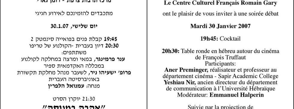 Hashaka-Jerusalem300107.JPG