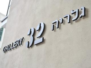 GALLERY 32 –référence de l'art contemporain en Israel rejoint le Réseau Experts Alya