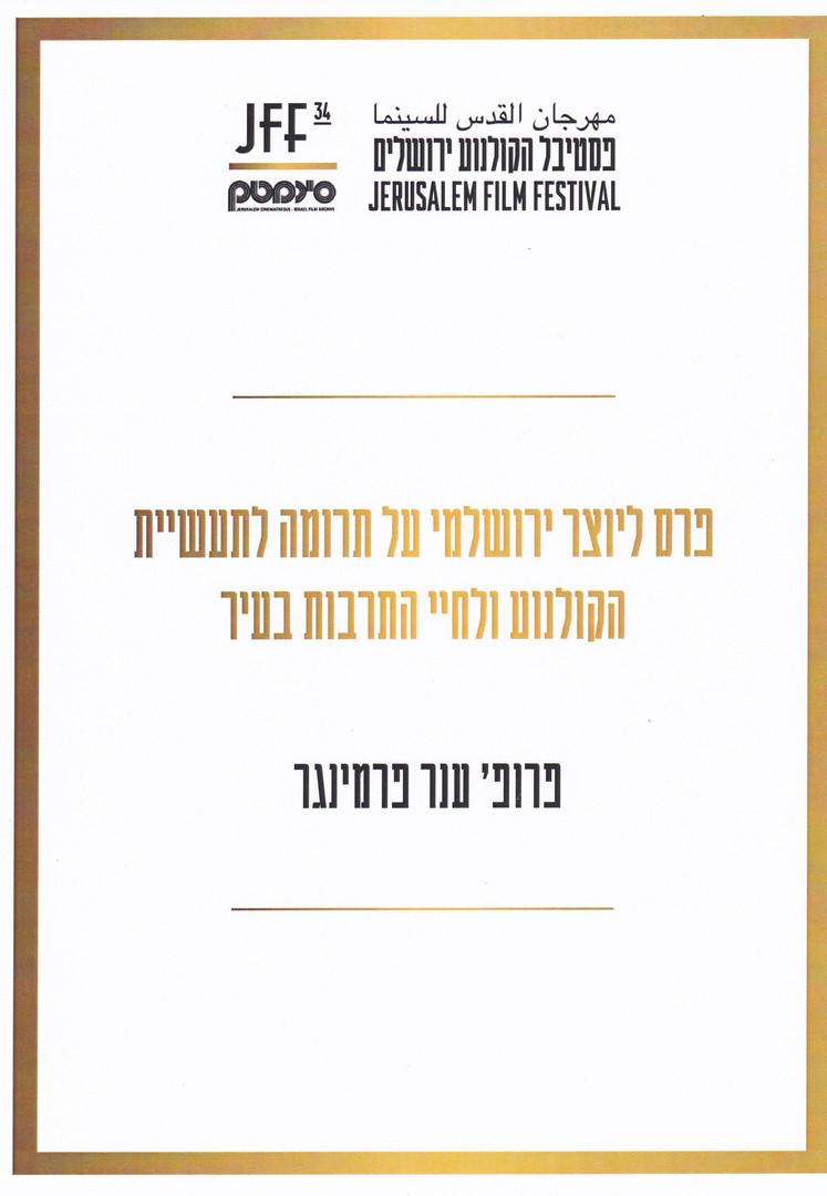 JFF34_IsraeliFilmmakerPrize210717.jpg