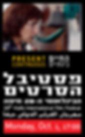 present-contin-banner-haifa-en.jpg