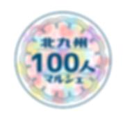 100人マルシェ.png