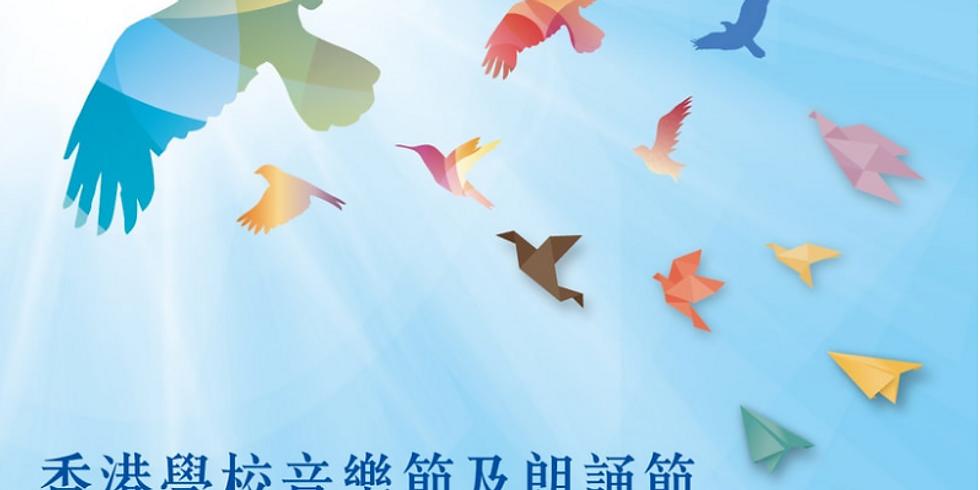 Hong Kong Schools Music Festival & Speech Festival 70th Anniversary Gala